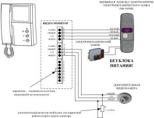 схема подключения видеодомофона и электромеханического замка